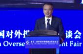 高杲--第十二届中国对外投资合作洽谈会